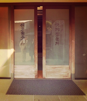 佐多宗二商店